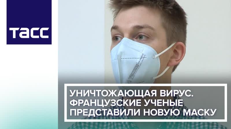 Противовирусная маска. Французские ученые представили новинку