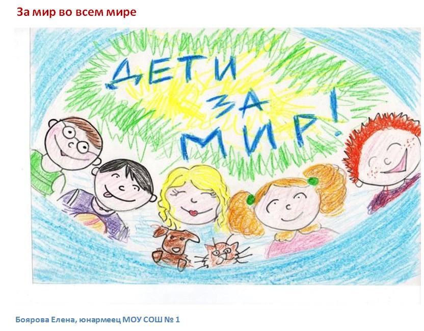 В детско-юношеском Центре Петровска подвели итоги конкурса рисунков «За мир во всём мире»