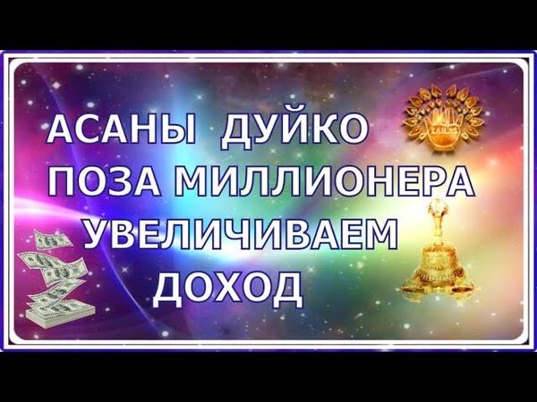 ✨Не хватает денег ♆Асана Поза миллионера Эзотерика Тайные знания Дуйко АА Школа Кайлас