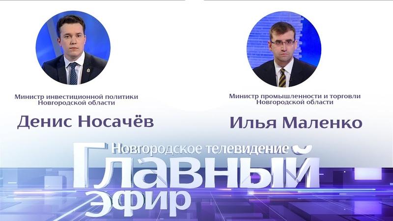 Новости Главный эфир с Денисом Носачёвым и Ильей Маленко 7 04 2020 г