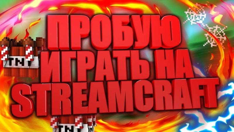 ИГРАЕМ НА STREAMCRAFT RPG 2