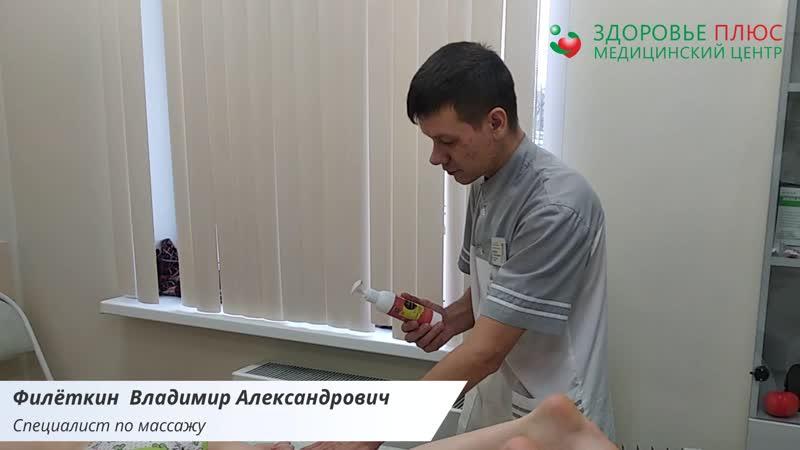 Филёткин Владимир Александрович. О пользе массажа для взрослых и детей