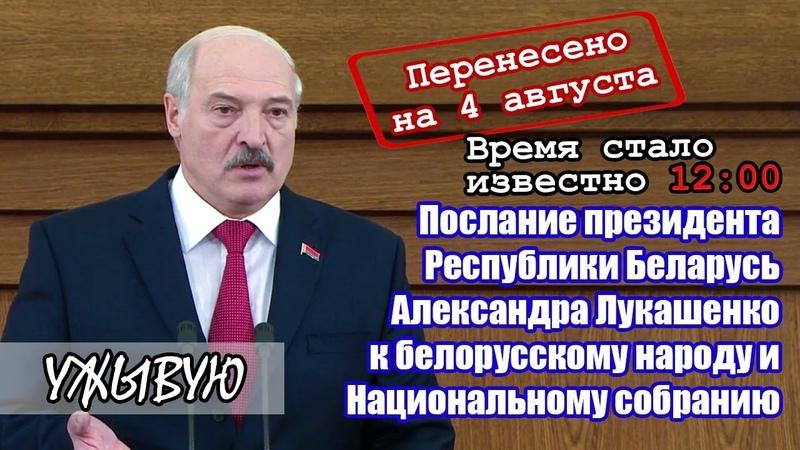 Ужывую Беларусь Послание Лукашенко к белорусскому народу и Национальному собранию
