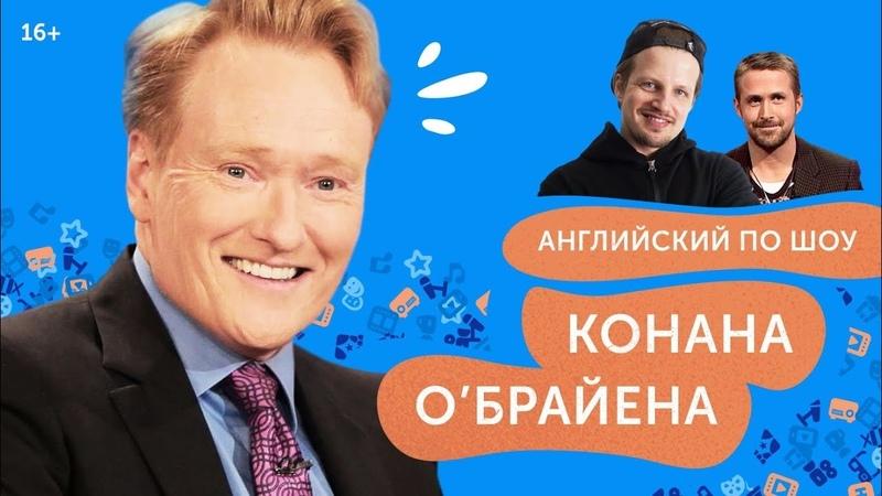 Как учить английский по ток-шоу Разговорный английский в шоу Конана О`Брайена.