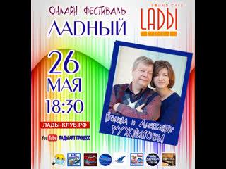Концерт Полины и Александра Ружниковых на фестивале Ладный