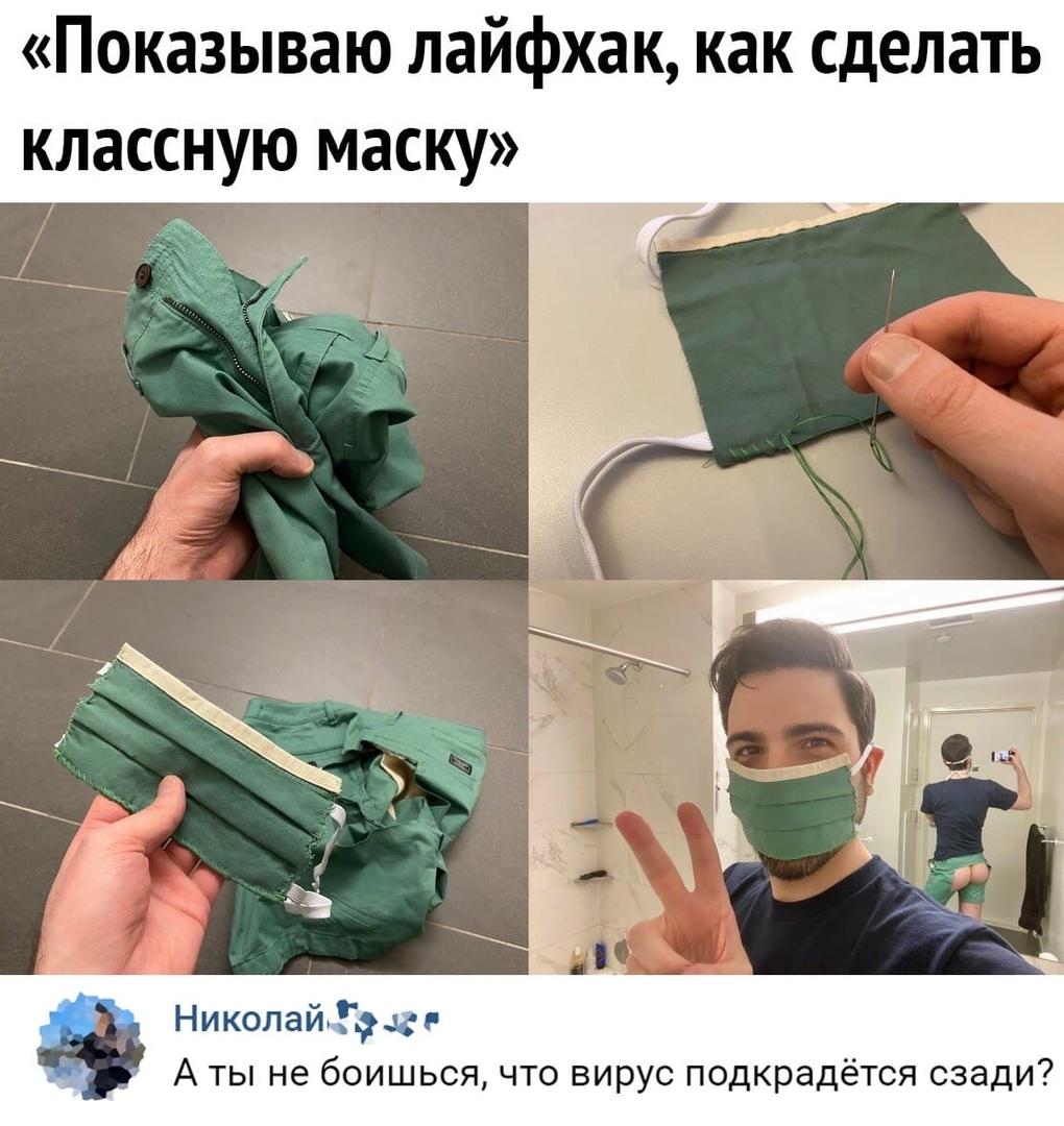 Анекдоты Про Маски