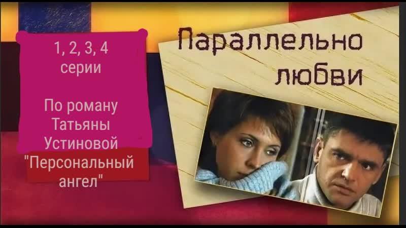 РУССКОЕ КИНО Параллельно любви 1 2 3 4 серии