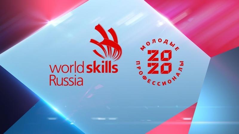 Церемония открытия отборочных соревнований VIII Нац. чемпионата «Молодые профессионалы» WSR-2020