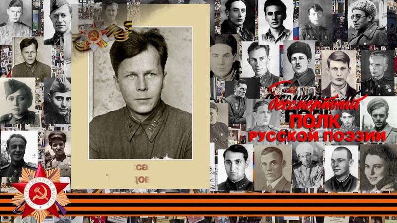 Александр Твардовский Есть имена и есть такие даты… читает Мария Парамонова г Смоленск