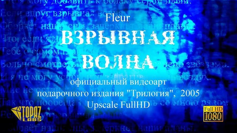Взрывная волна Fleur Клип в высоком разрешении Upscale 4K FullHD HD