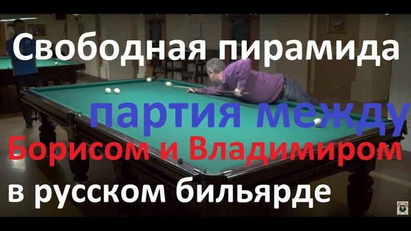 Свободная пирамида партия между Борисом и Владимиром в русском бильярде