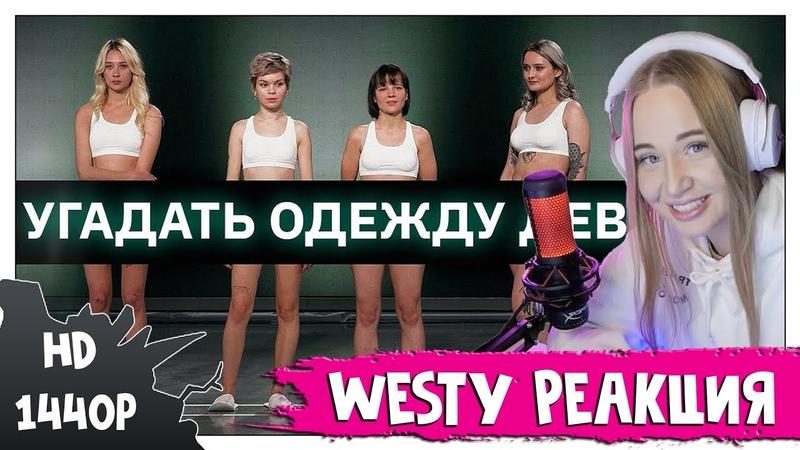 Westy смотрит Во что одеть пять девушек | АУТФИТ х Дымоход | КУБ , Реакция