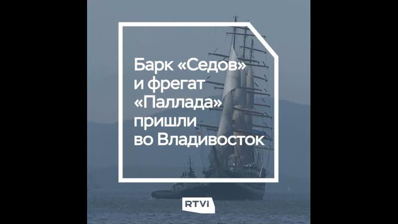 Путешественники приехали во Владивосток