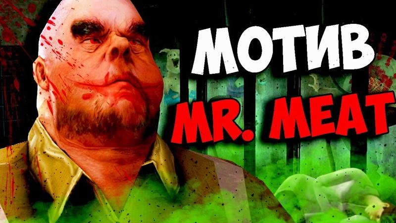 НАСТОЯЩИЙ МОТИВ МИСТЕРА МИТА ! ПОЛНЫЙ СЮЖЕТ Mr. Meat ВСЕ СЕКРЕТЫ КОНЦОВКИ МИСТЕР МЯСО МЯСНИК
