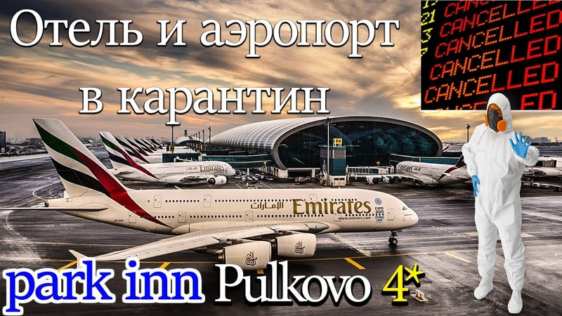 Park Inn Airport Pulkovo 4* Аэропорт в карантин Летают ли самолёты Вид на взлётную полосу