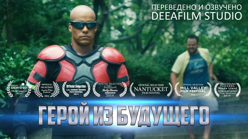Короткометражка Герой из будущего Озвучка DeeaFilm