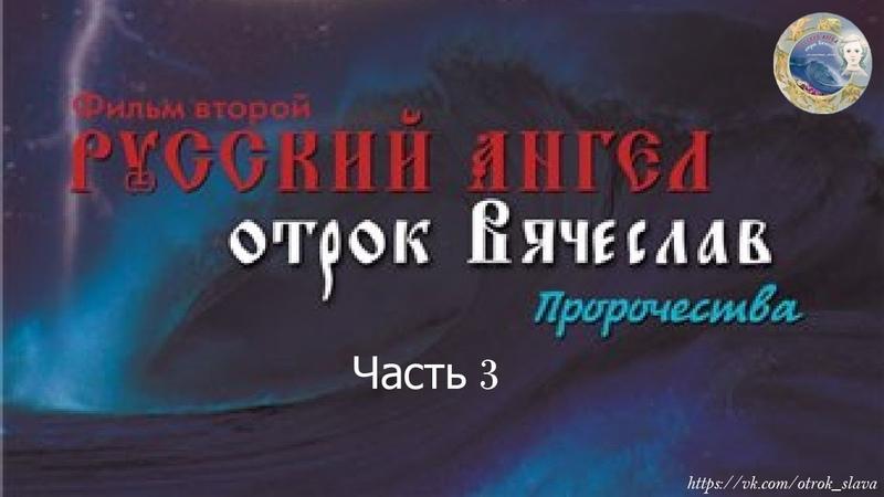 РУССКИЙ АНГЕЛ фильм 2 часть 3
