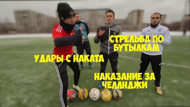 Футбольные челленджи 2020 | Удары с наката | Удары в девятку | Игра на наказание