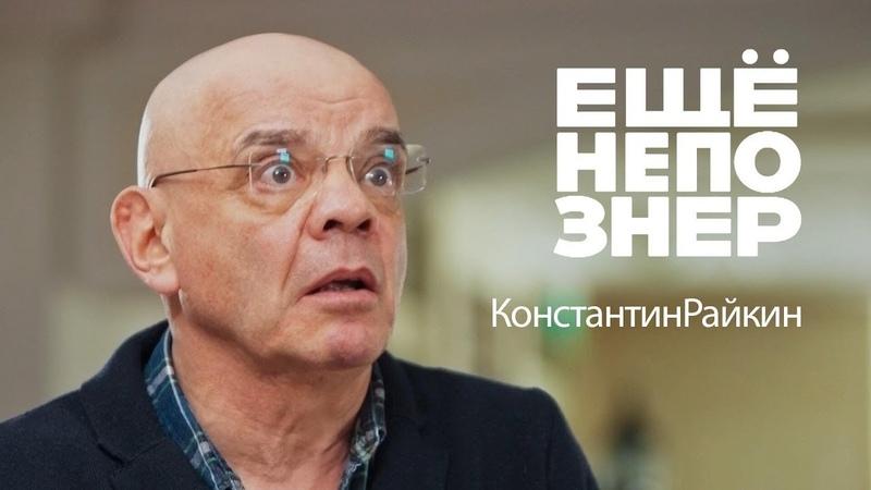 Константин Райкин ноги Михалкова руки Табакова голова Товстоногова ещенепознер