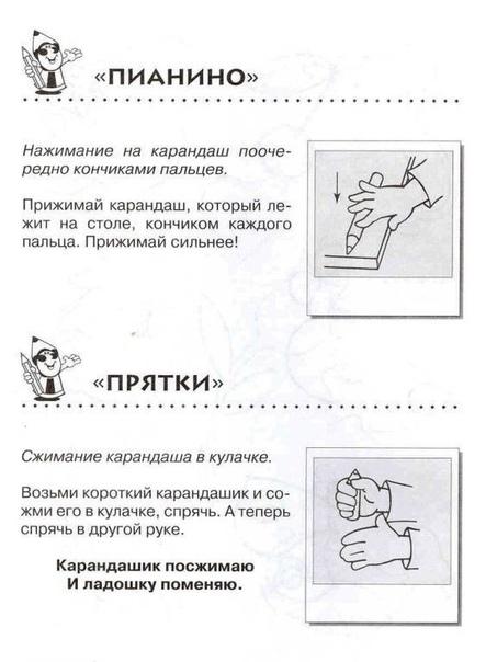 Пальчиковые игры и упражнения с массажными карандашами Движения рук человека теснейшим образом связаны с развитием его речи, поэтому упражнения для пальцев стимулируют работу мозга. В дошкольной