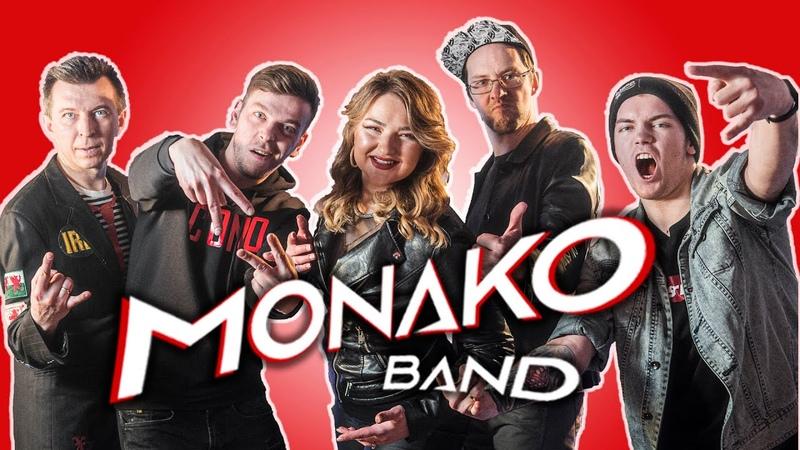 Кавер Группа Monako Band Promo 2020 Cover Band Минск