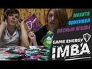 Обзор на энергетики IMBA ENERGY Пробуем 3 вкуса имбы feat FISPECKT 1