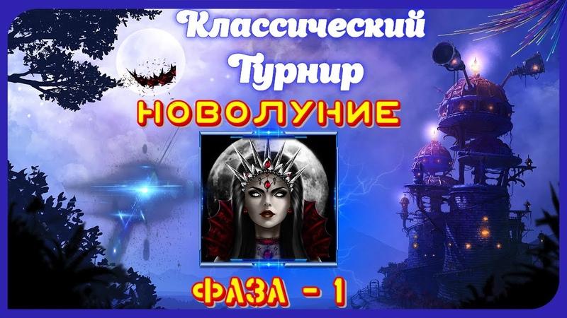 Турнир Новолуние Фаза 1 28 05 2020 1 игра
