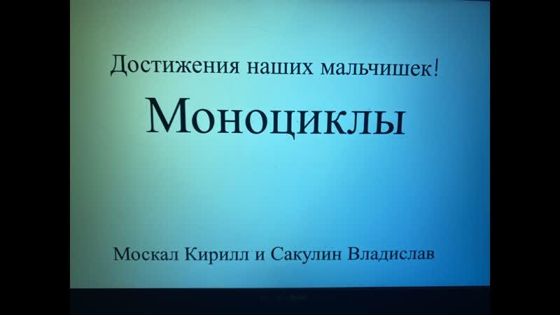 Москал Кирилл и Сакулин Владислав