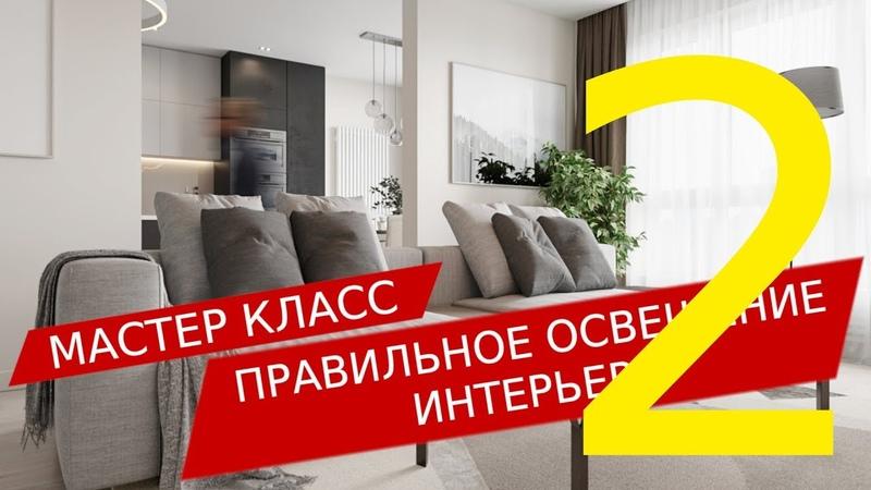 освещение интерьера квартиры Как ПРАВИЛЬНО сделать освещение в квартире LESH дизайн интерьера