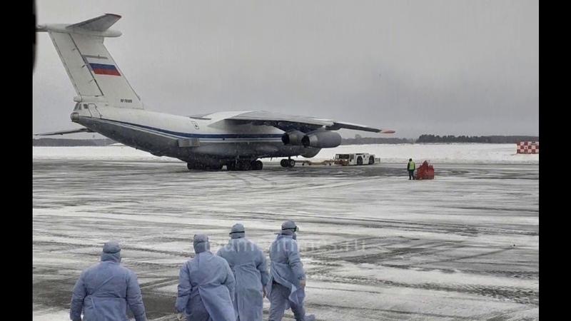 В аэропорту Рощино в Тюмени приземлился борт ВКС с эвакуированными из Уханя россиянами