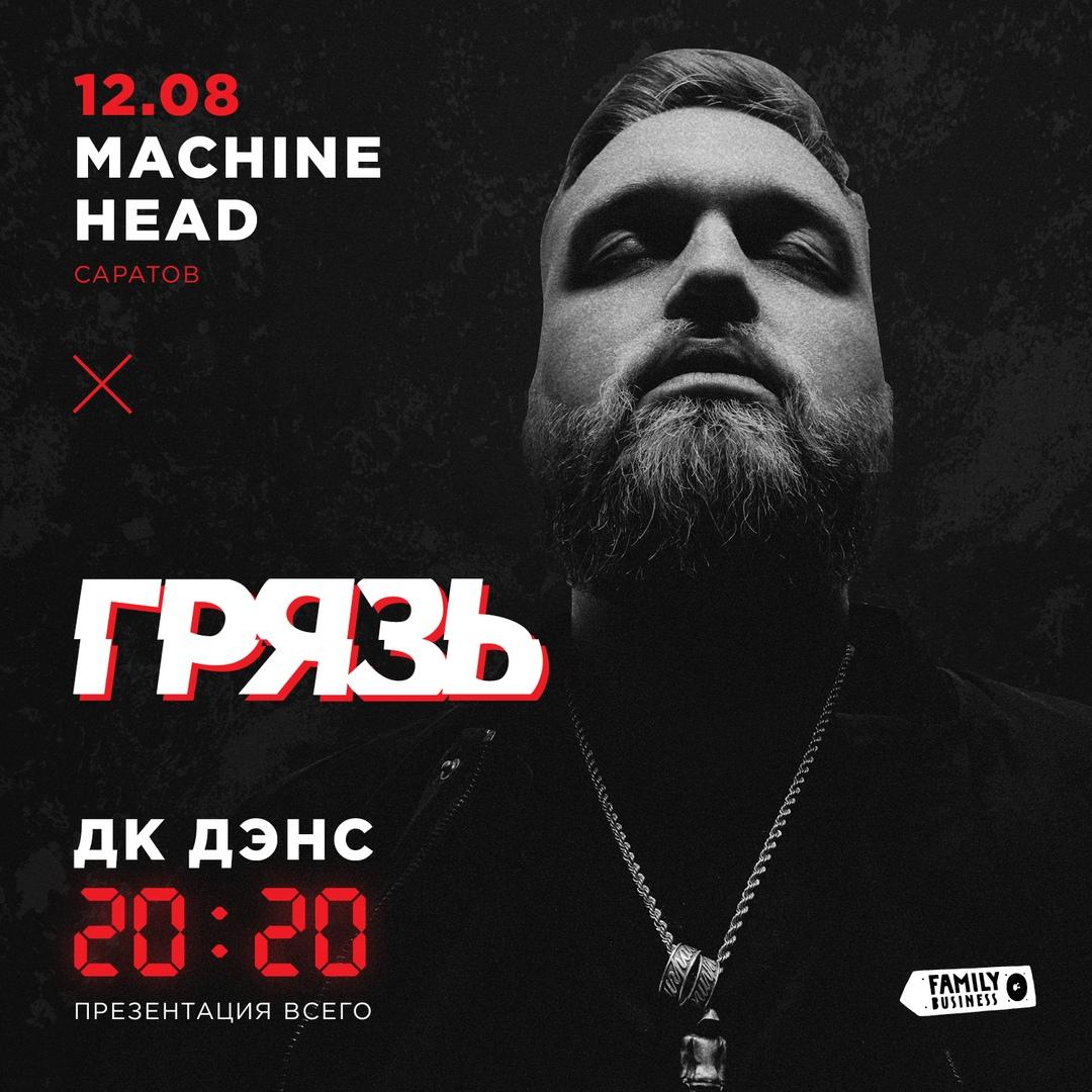 Афиша Саратов Грязь / 12 августа Machine Head / Саратов