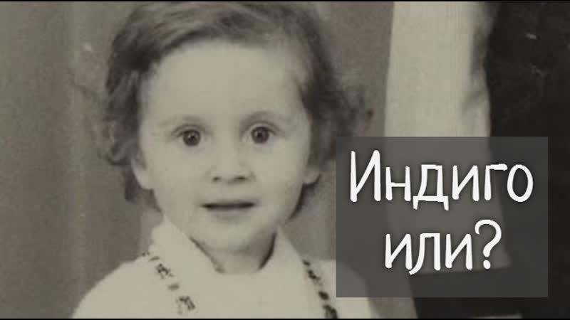 Отрок Вячеслав индиго или