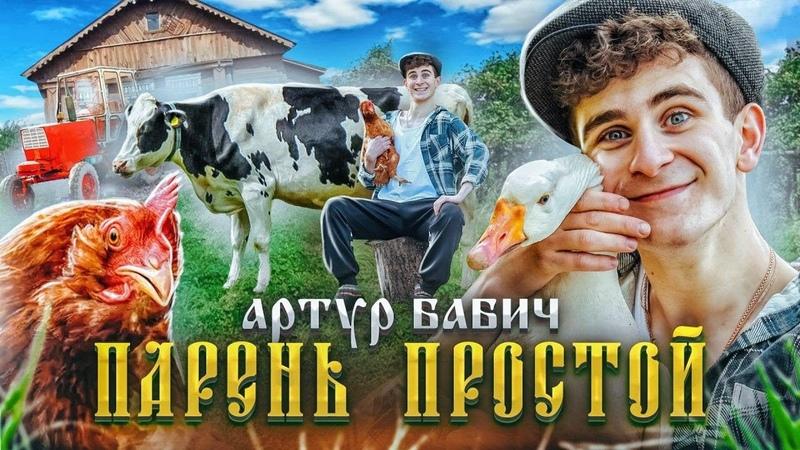 Артур Бабич - Парень Простой (Премьера клипа 2020)
