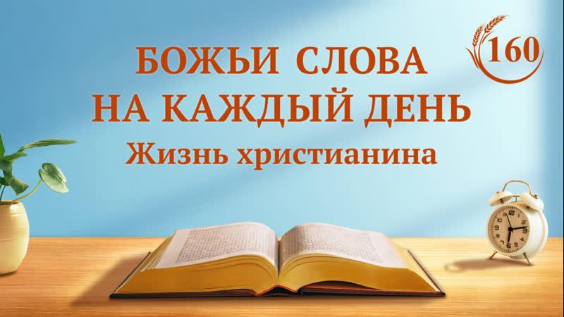 Слово Божье Различие между служением Бога воплощённого и обязанностями человека отрывок 160