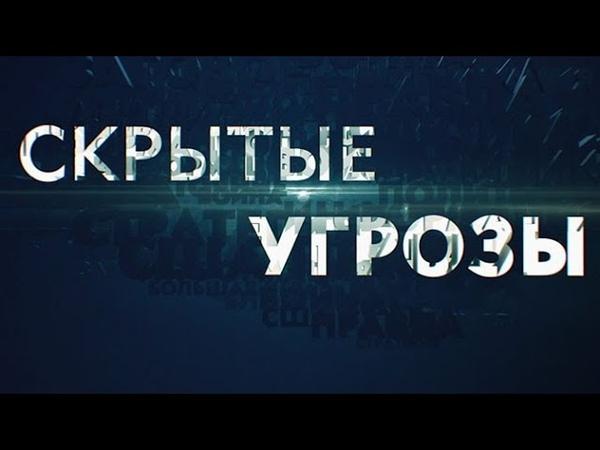 72 Спецвыпуск № 29 Скрытые угрозы с Николаем Чиндяйкиным 15 06 2020