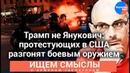 Армен Гаспарян Есть ли «русский след» в американских протестах