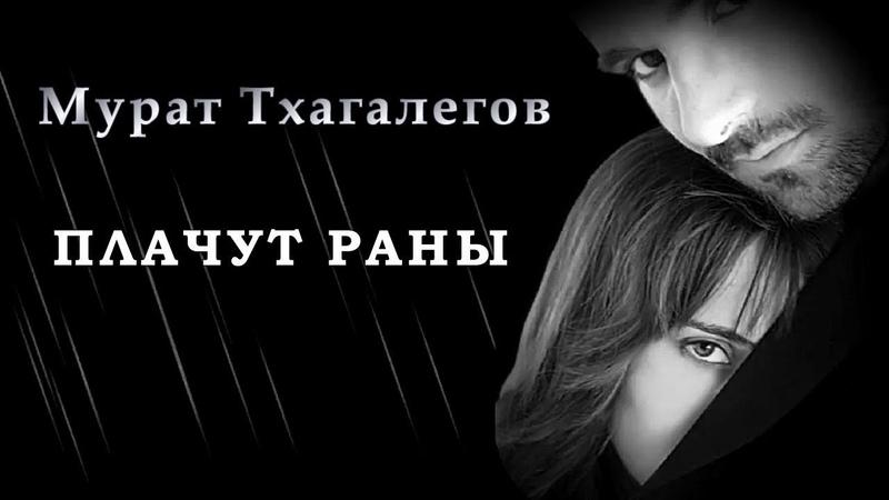 Мурат Тхагалегов Плачут раны Шансон Юга
