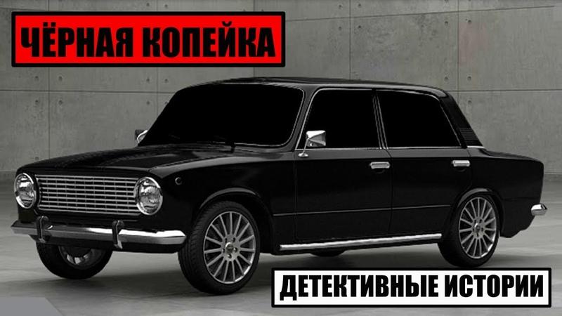 ЧЁРНАЯ КОПЕЙКА ДЕТЕКТИВНЫЕ ИСТОРИИ @Криминальная Россия