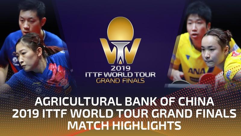Xu Xin Liu Shiwen vs Jun Mizutani Mima Ito 2019 ITTF World Tour Grand Finals Highlights Final