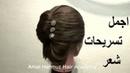 تسريحات الشعر,اكسسوارات شعر, قصات شعر, اجمل