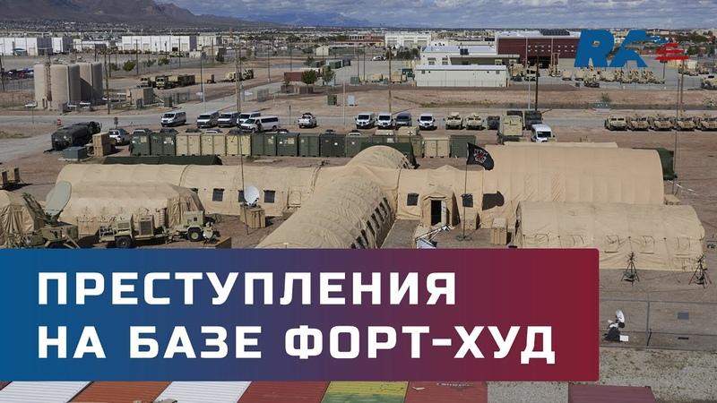 Скандал в рядах американских войск 14 военных США уволены за преступления на базе Форт Худ