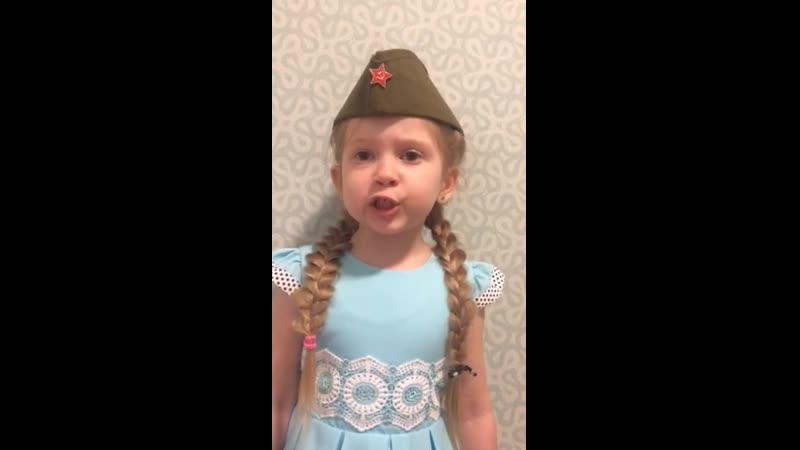 Томашова София, 4 года День Победы
