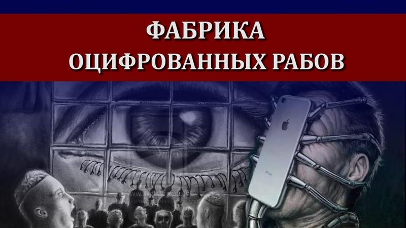 Новый дивный цифровой мир Родители России