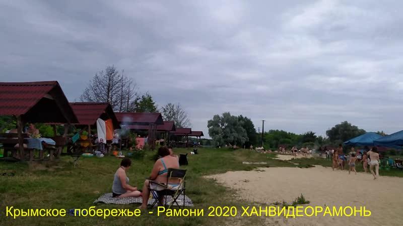 ПЛЯЖ РИО РАМОНЬ 2020 20 июня