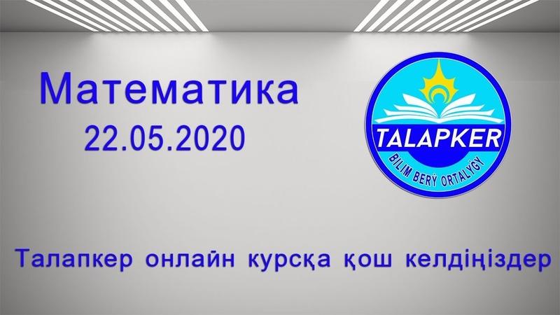 Математика 22 05 2020 тегін