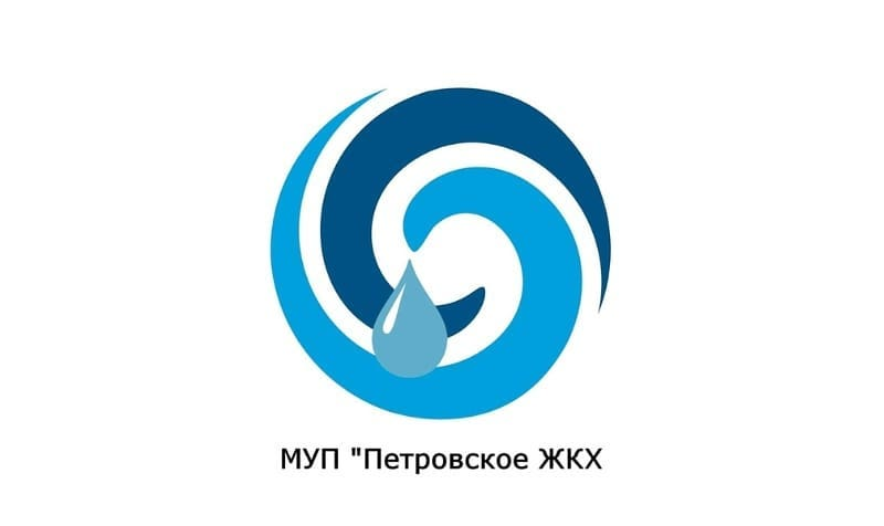 МУП «Петровское жилищно-коммунальное хозяйство» просит петровчан своевременной передавать показания индивидуальных приборов учёта воды и оплачивать услуги водоснабжения и водоотведения
