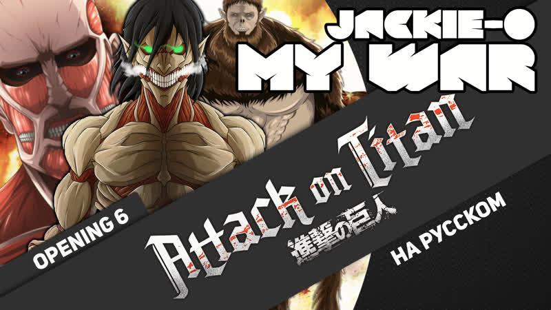Атака Титанов 4-й сезон опенинг 1 [My War] (Русский кавер от Jackie-O)