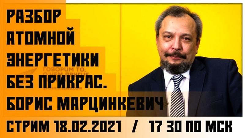 Разбор атомной энергетики без прикрас Борис Марцинкевич