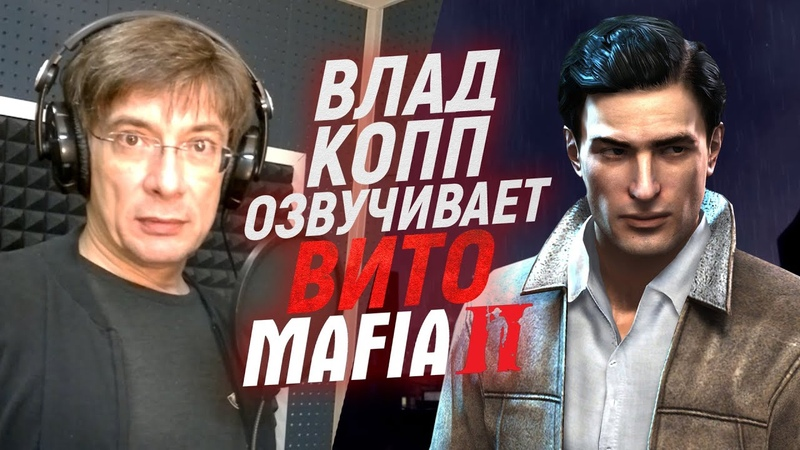 Русский голос ВИТО СКАЛЕТТА озвучивает Mafia 2