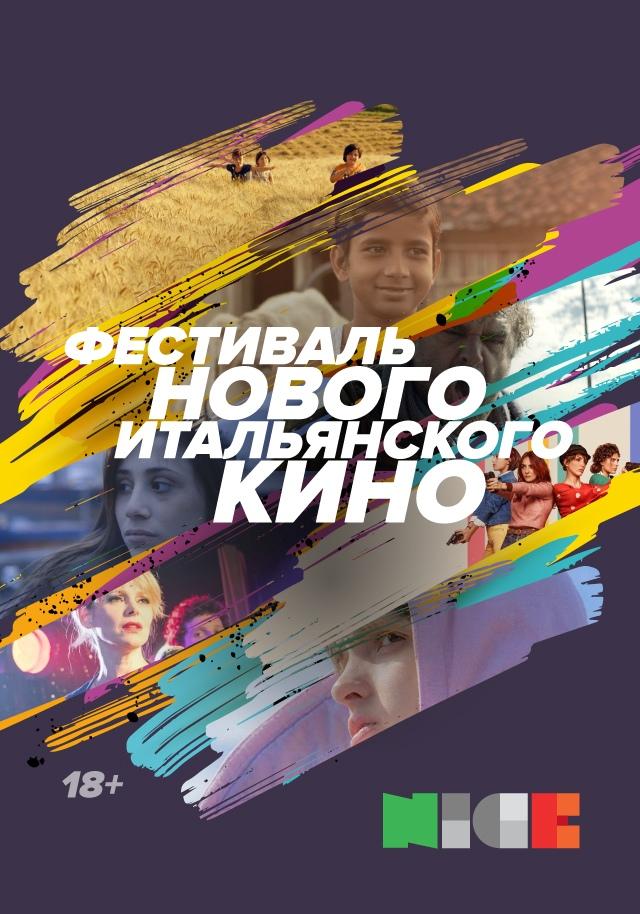 Афиша Москва Фестиваль нового итальянского кино N.I.C.E.